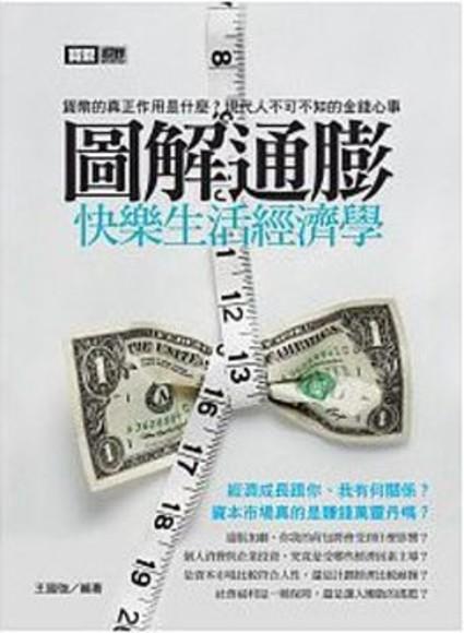 圖解「通膨」!快樂生活經濟學