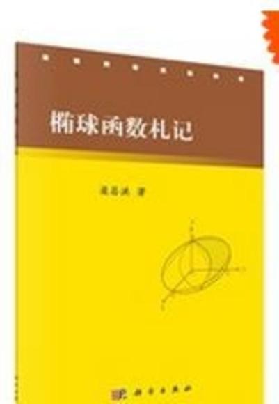 橢球函數劄記 (簡體書)