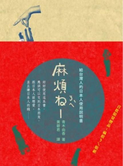 麻煩ㄋㄟˋ──給台灣人的日本人使用說明書