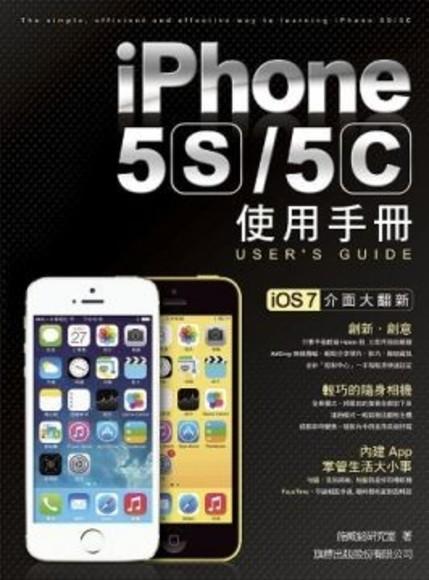 iPhone 5S/5C 使用手冊