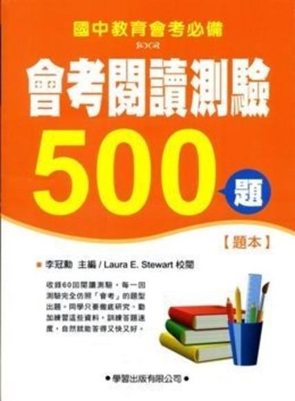會考閱讀測驗500題(題本)