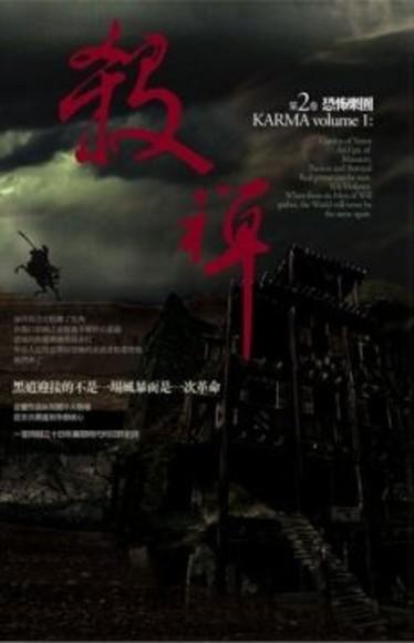 殺禪2─恐怖樂園(平裝)