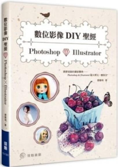 數位影像DIY聖經:Photoshop X Illustrator