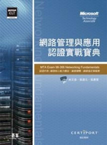 MTA Exam 98-366網路管理與應用認證實戰寶典(平裝)