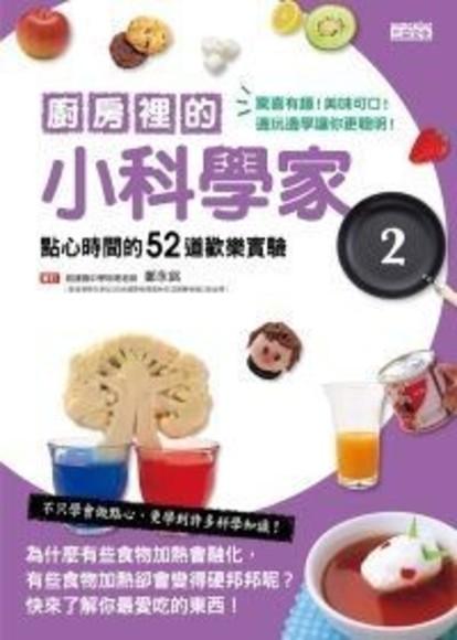 廚房裡的小科學家2:點心時間的52道歡樂實驗(平裝)