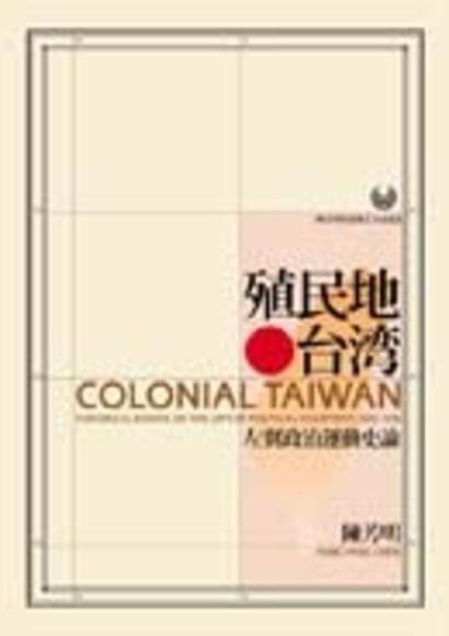 殖民地台灣
