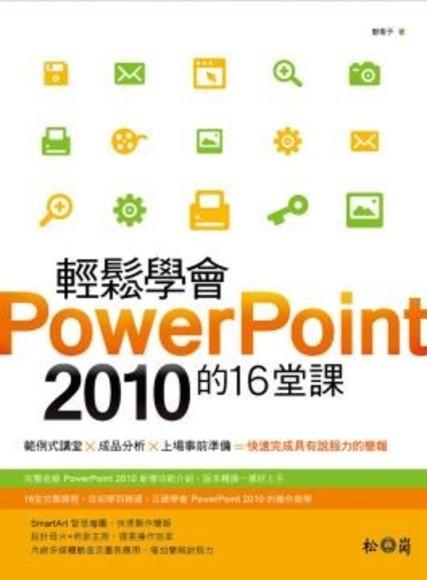 輕鬆學會PowerPoint 2010的16堂課