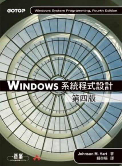 Windows系統程式設計 第四版(平裝)