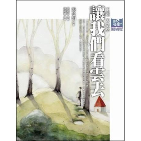 張曼娟唐詩學堂:讓我們看雲去——王維、孟浩然(平裝)