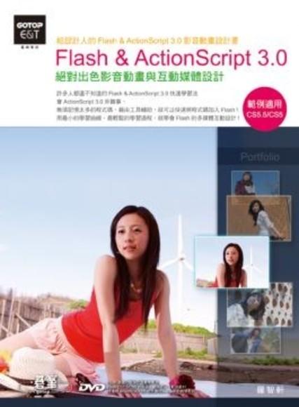 Flash & ActionScript 3.0絕對出色影音動畫與互動媒體設計(範例適用CS5.5/CS5,附基礎功能教學影片、素材、範例、軟體試用版)