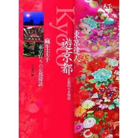 東京達人遊京都:京城的火水物語(平裝)