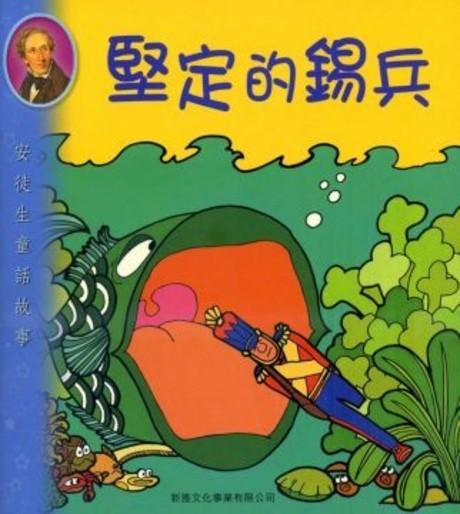 堅定的錫兵:安徒生童話故事(平裝)