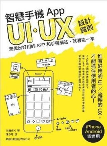 智慧手機 App UI/UX 設計鐵則:想做出好用的 App 和手機網站,就看這一本