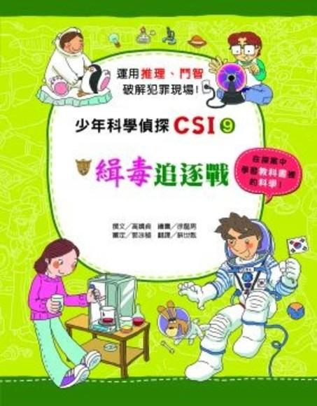 少年科學偵探CSI 9:緝毒追逐戰