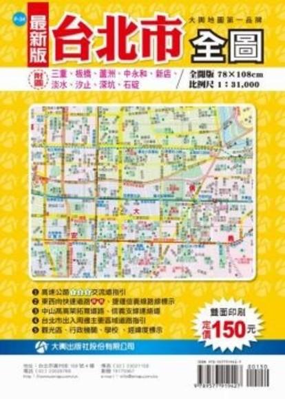 最新版台北市全圖