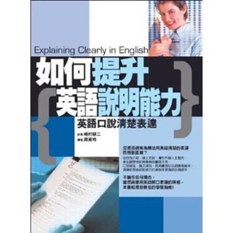 如何提升英語說明能力