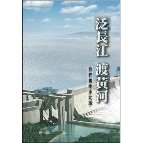 泛長江.渡黃河: 我們看南水北調