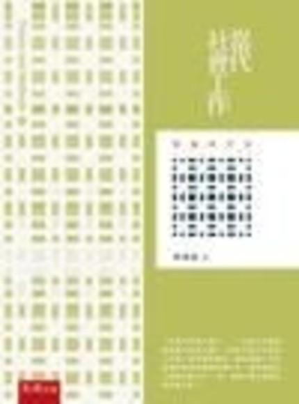 當代社會工作:理論與方法(3版)