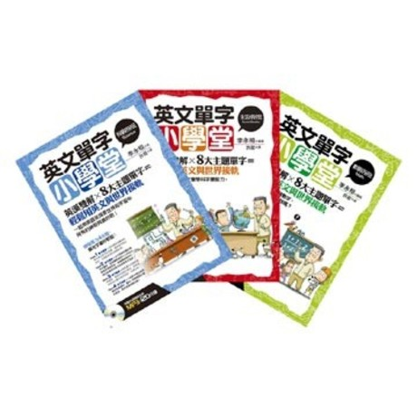 英文單字小學堂(附360分鐘全英MP3)