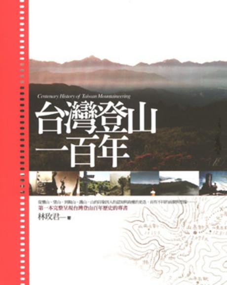 台灣登山一百年(平裝)