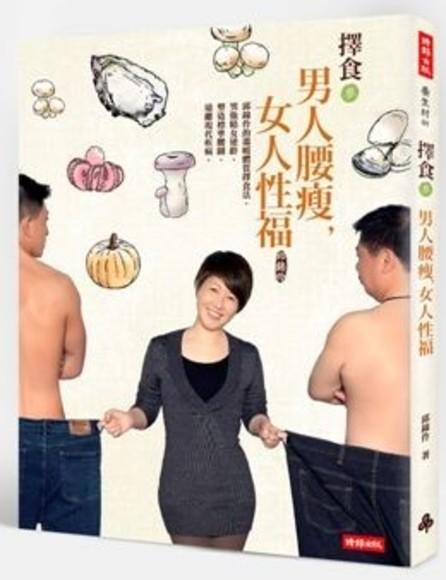 擇食參.男人腰瘦,女人性福:邱錦伶的溫暖體質擇食法,男強精女逆齡,塑造標準腰圍,遠離現代疾病。