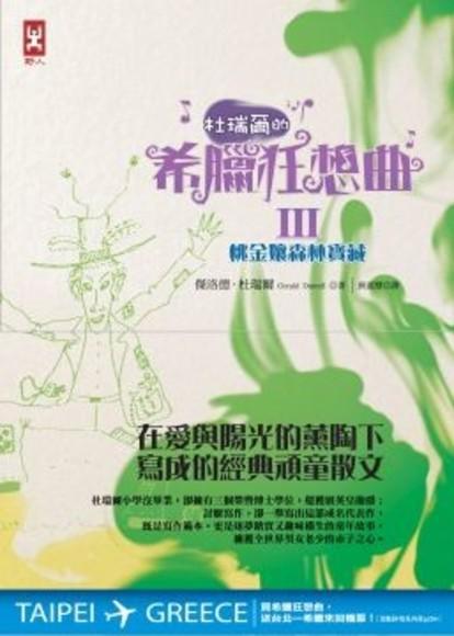 杜瑞爾‧希臘狂想曲3:桃金孃森林寶藏(平裝)