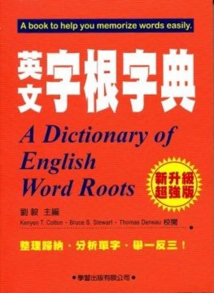 英文字根字典(新升級超強版)2011年版(平裝)