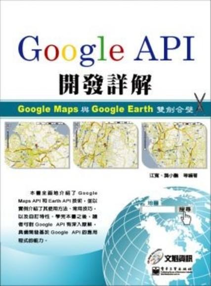 Google API開發詳解Google Map與Google Earth雙劍合壁(附光碟)(18K)