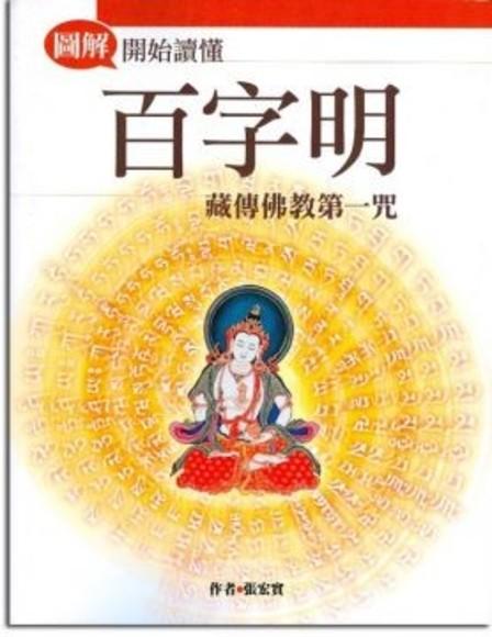 圖解開始讀懂百字明: 藏傳佛教第一咒(平裝)