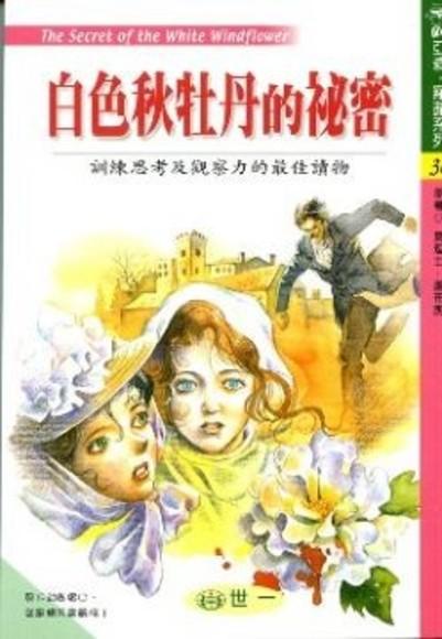 白色秋牡丹的祕密(平裝/注音/雙色印刷)
