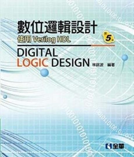 數位邏輯設計(第五版)(精裝)