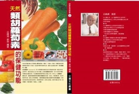 天然類胡蘿蔔素的保健功能(平裝)