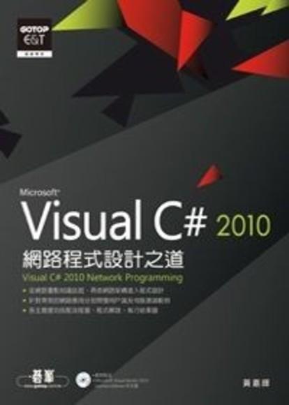 Visual C# 2010網路程式設計之道(附DVD)(平裝)
