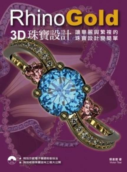 RhinoGold 3D珠寶設計