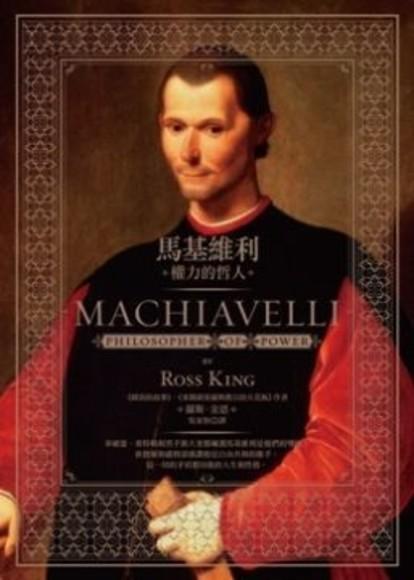馬基維利:權力的哲人(平裝)