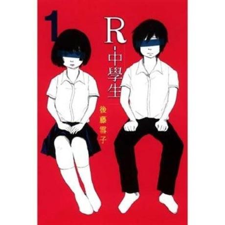 R-中學生-                          1