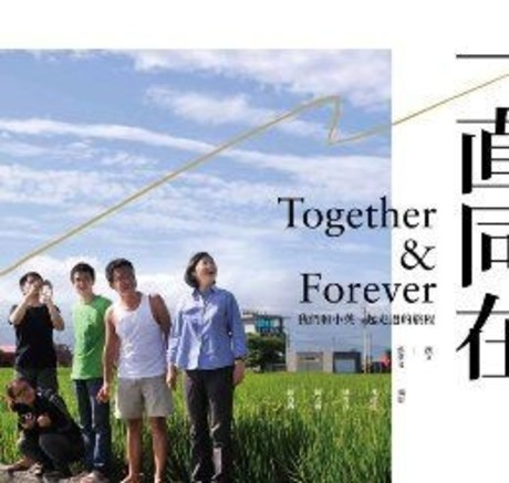 一直同在togetherandforever:我們和小英一起走過的旅程