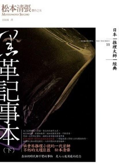 黑革記事本(下)(下冊:平裝)