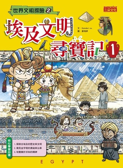 埃及文明尋寶記1