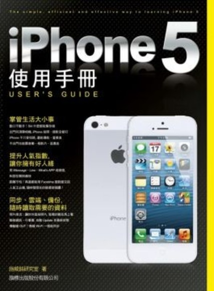 iPhone 5 使用手冊