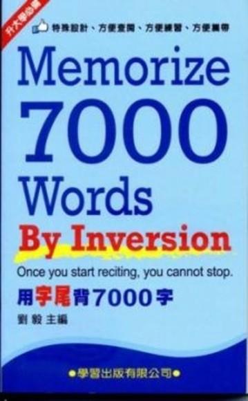 用字尾背7000字