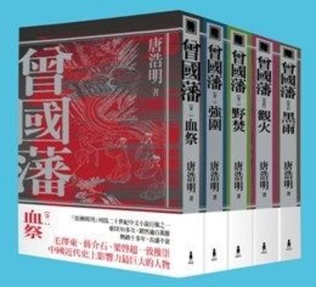 曾國藩(1~5 冊套書)