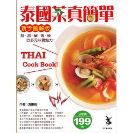 泰國菜真簡單(平裝)