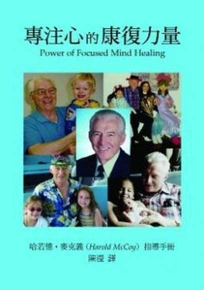 專注心的康復力量 Power of focused mind healing