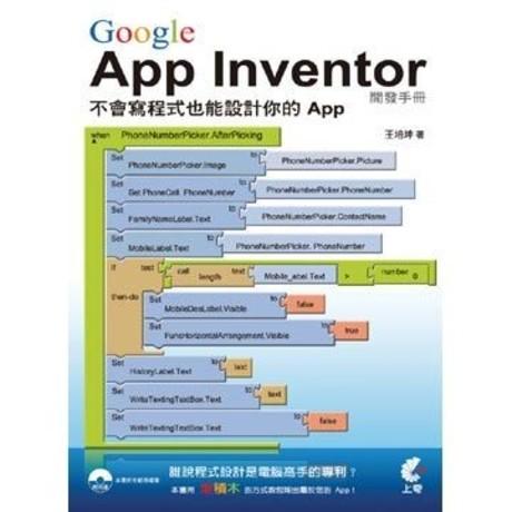 Google App Inventor開發手冊:不會寫程式也能設計你的 APP