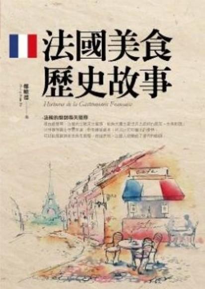 法國美食歷史故事