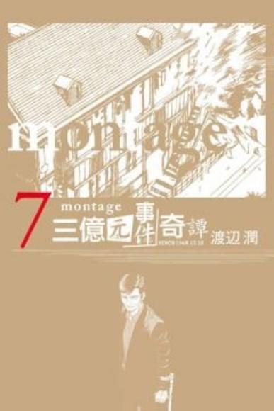 montage 三億元事件奇譚  7