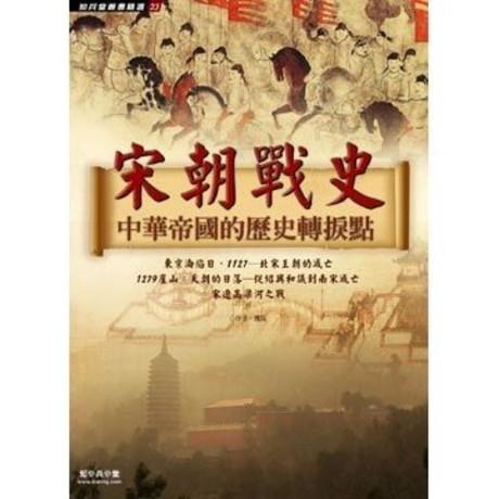 宋朝戰史:中華帝國的歷史轉捩點