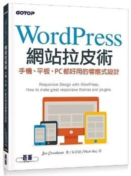 Wordpress網站拉皮術:手機、平板、PC都好用的響應式設計