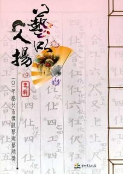 一○一年臺北市傳統藝術藝師獎專輯─藝以人揚(附光碟)